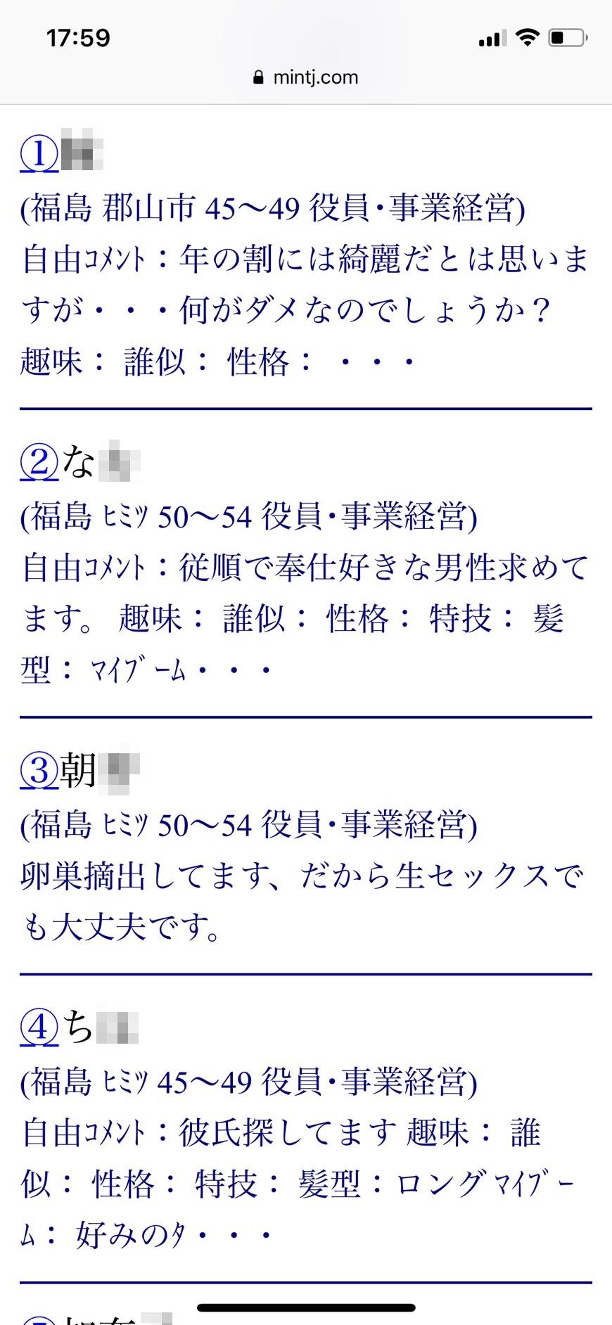 福島・ママ活(Jメール)