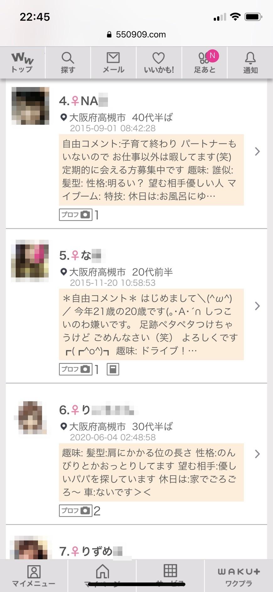 高槻・セックス(ワクワクメール)