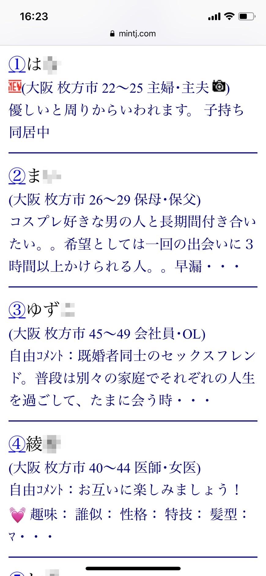枚方・エッチ(Jメール)