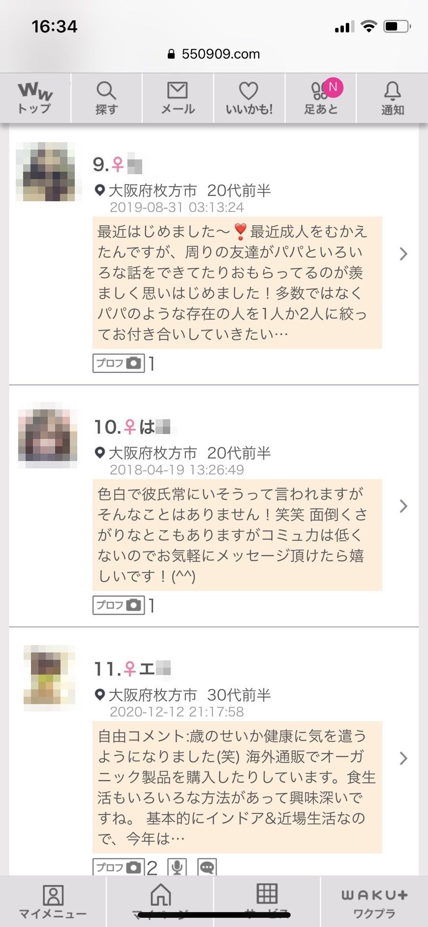 枚方・セックス(ワクワクメール)