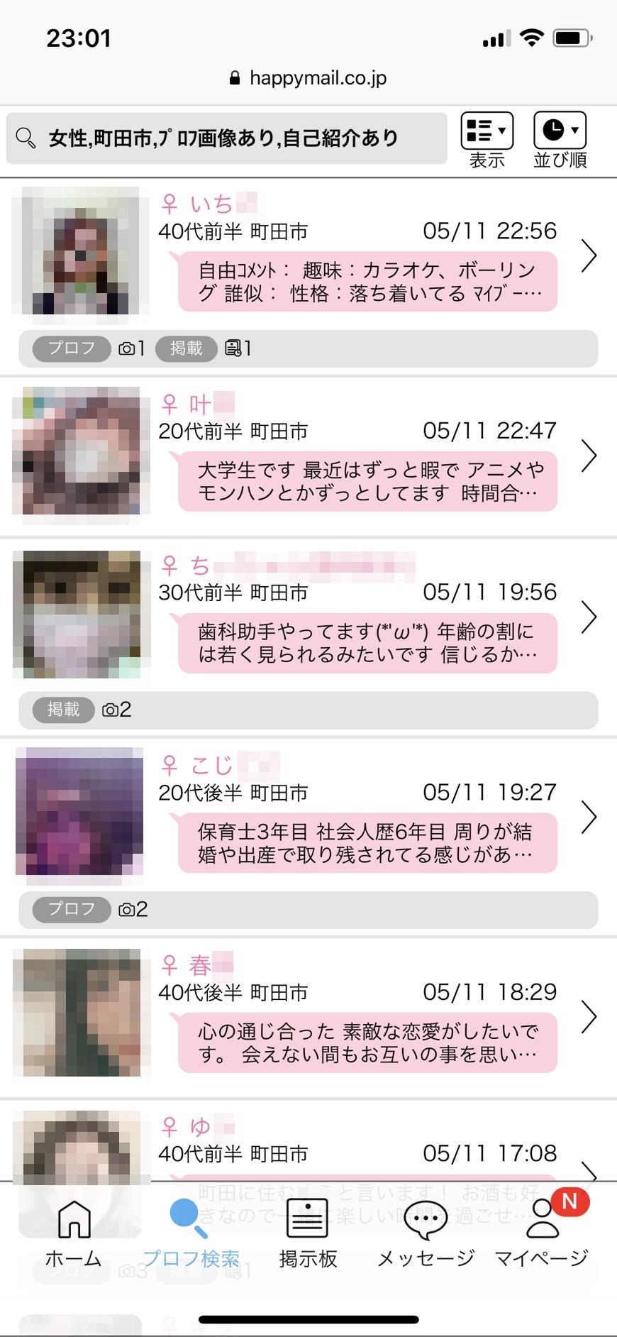 町田・出会い希望(ハッピーメール)