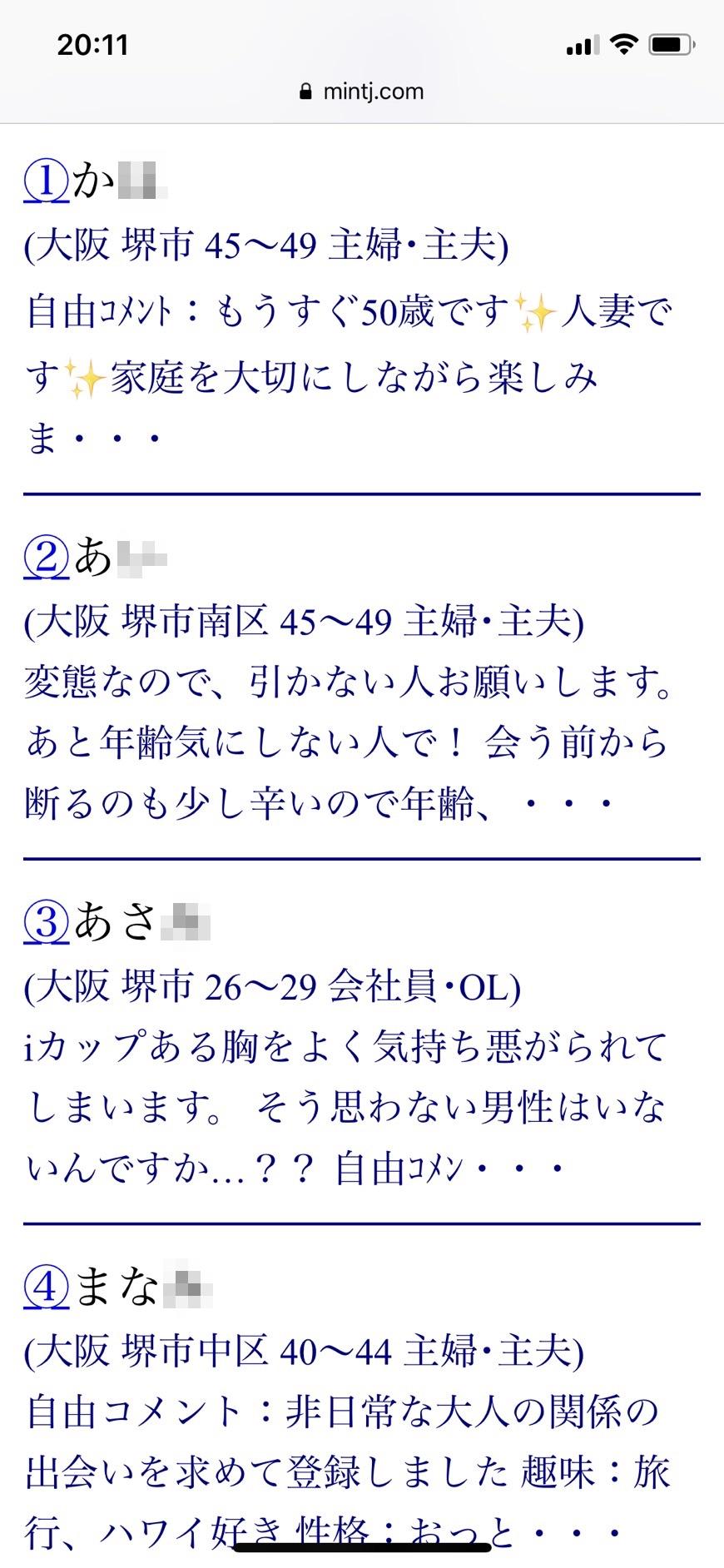 堺・エッチ(Jメール)