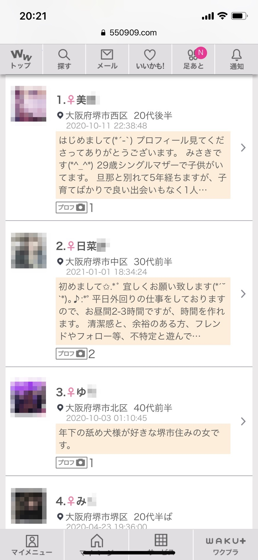 堺・セックス(ワクワクメール)