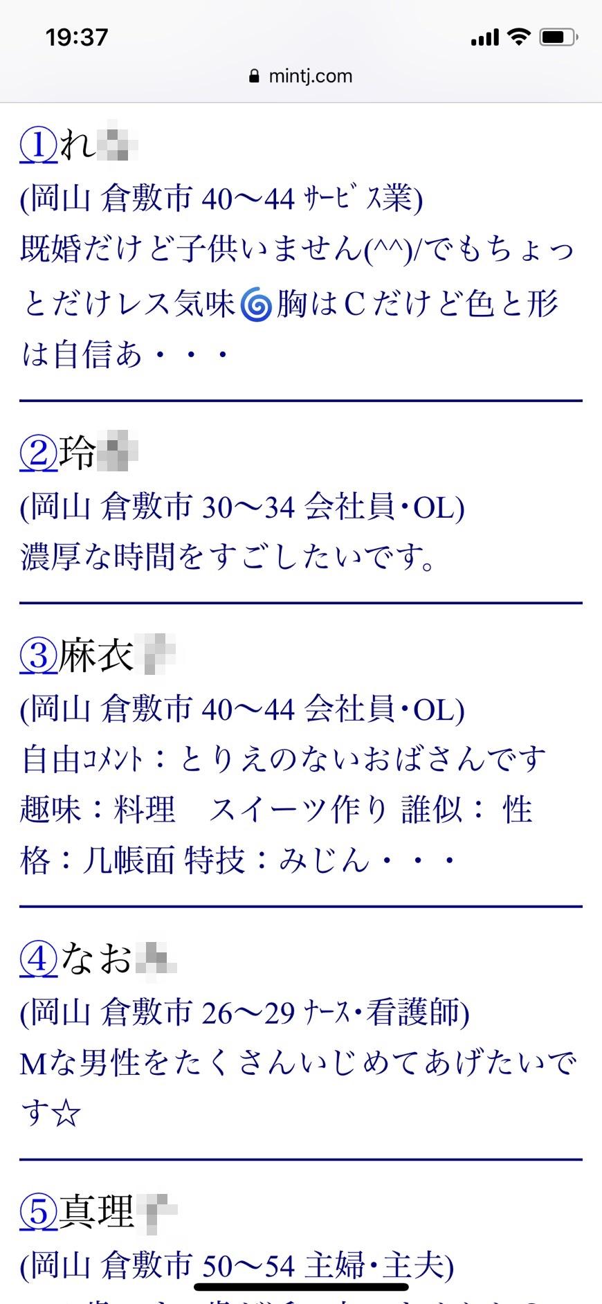 倉敷・エッチ(Jメール)
