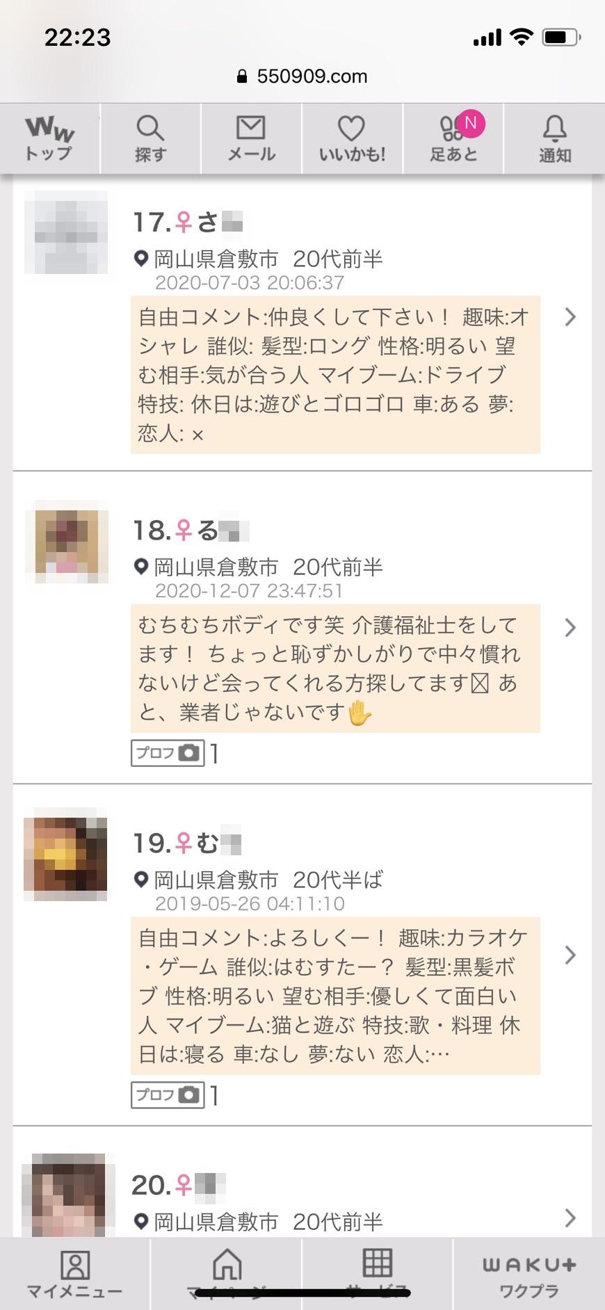 倉敷・セックス(ワクワクメール)