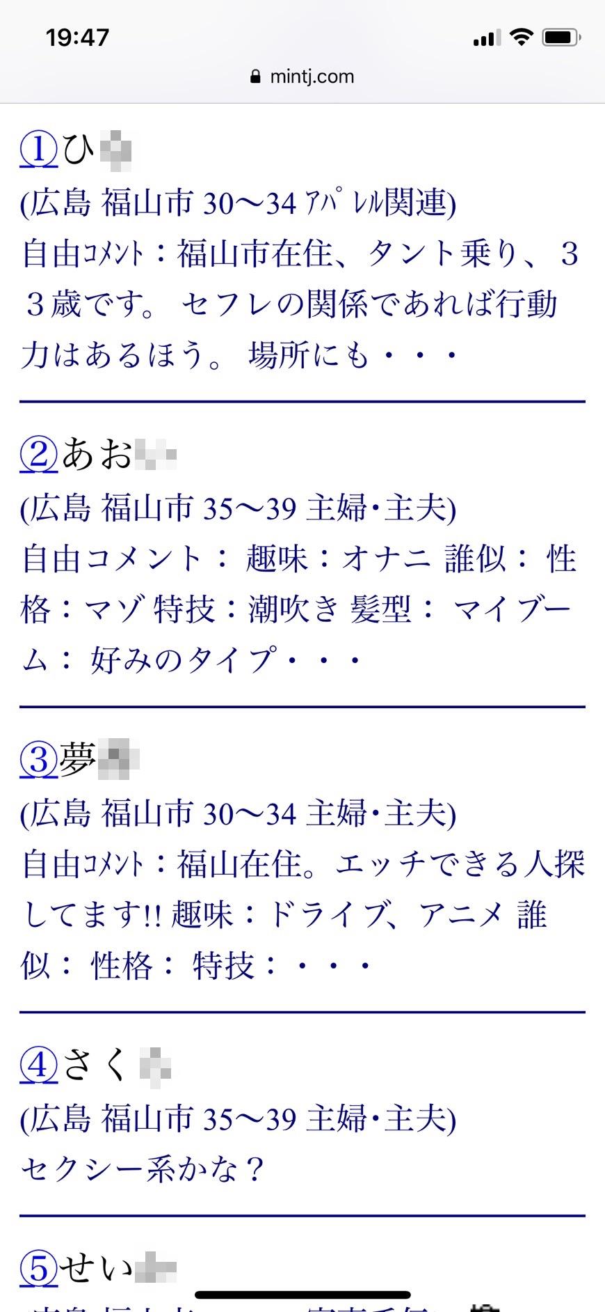 福山・エッチ(Jメール)