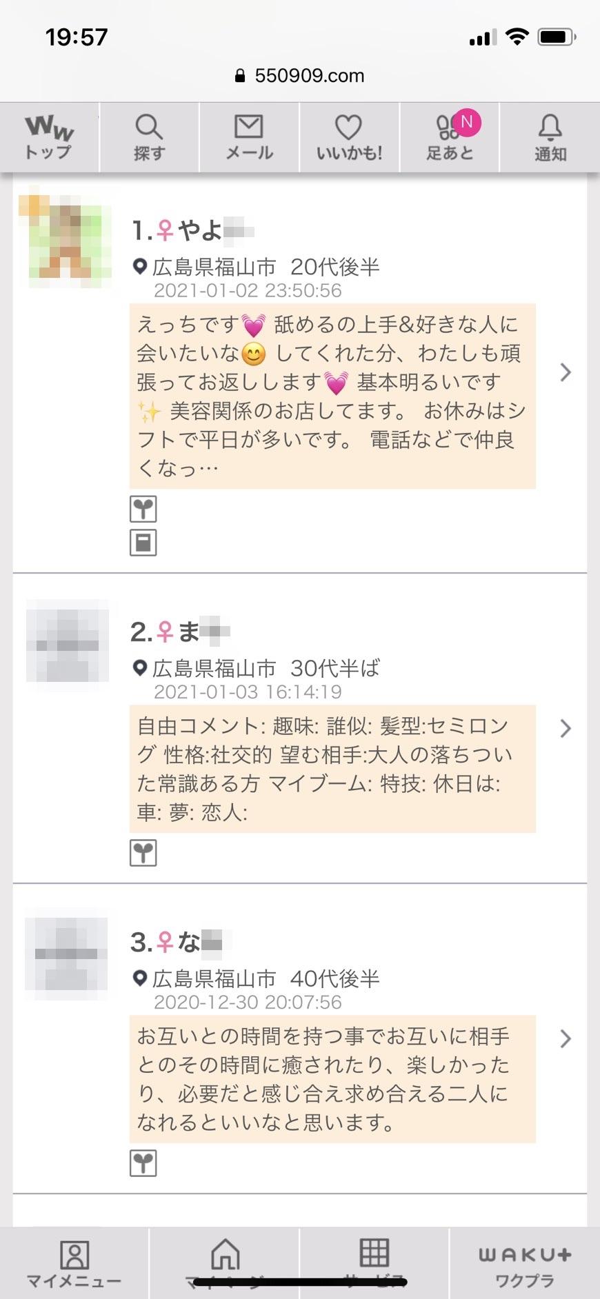 福山・セックス(ワクワクメール)