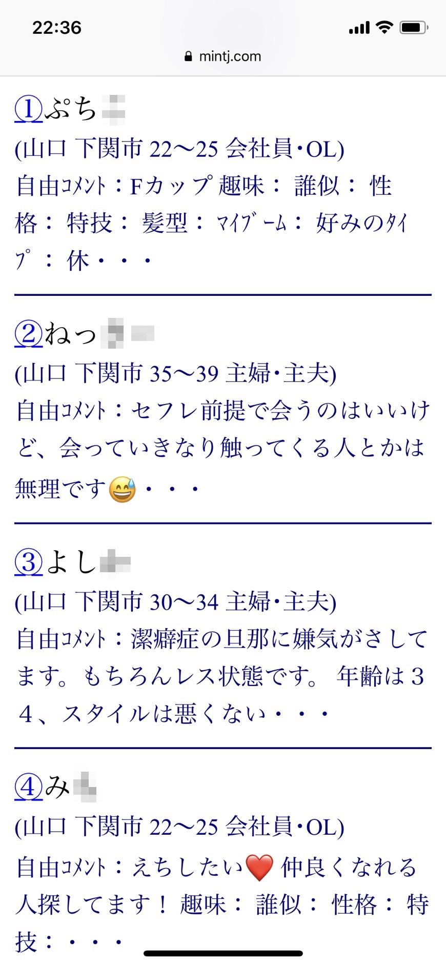 下関・エッチ(Jメール)