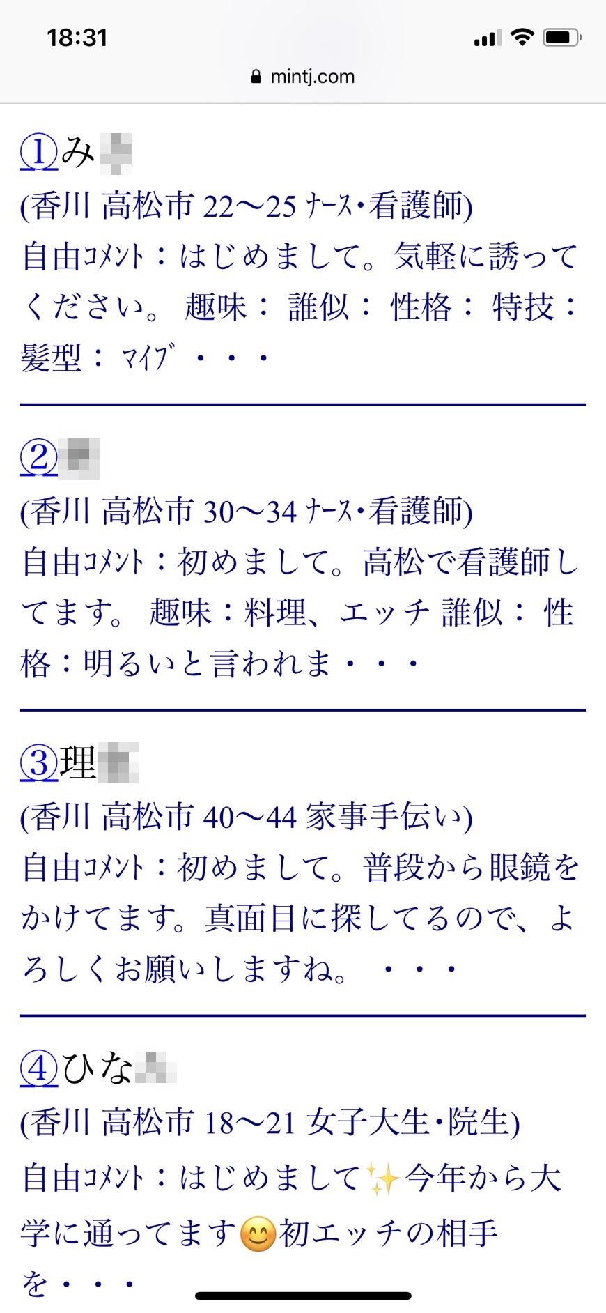 高松・セックス(Jメール)