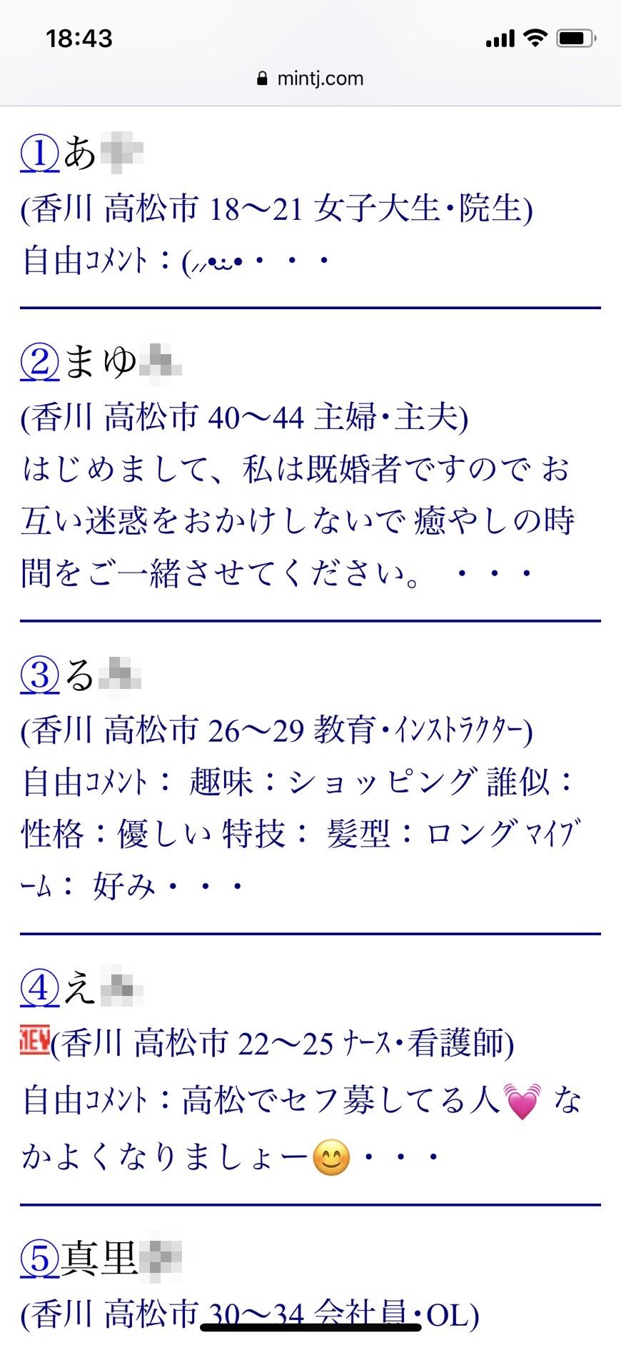 高松・エッチ(Jメール)