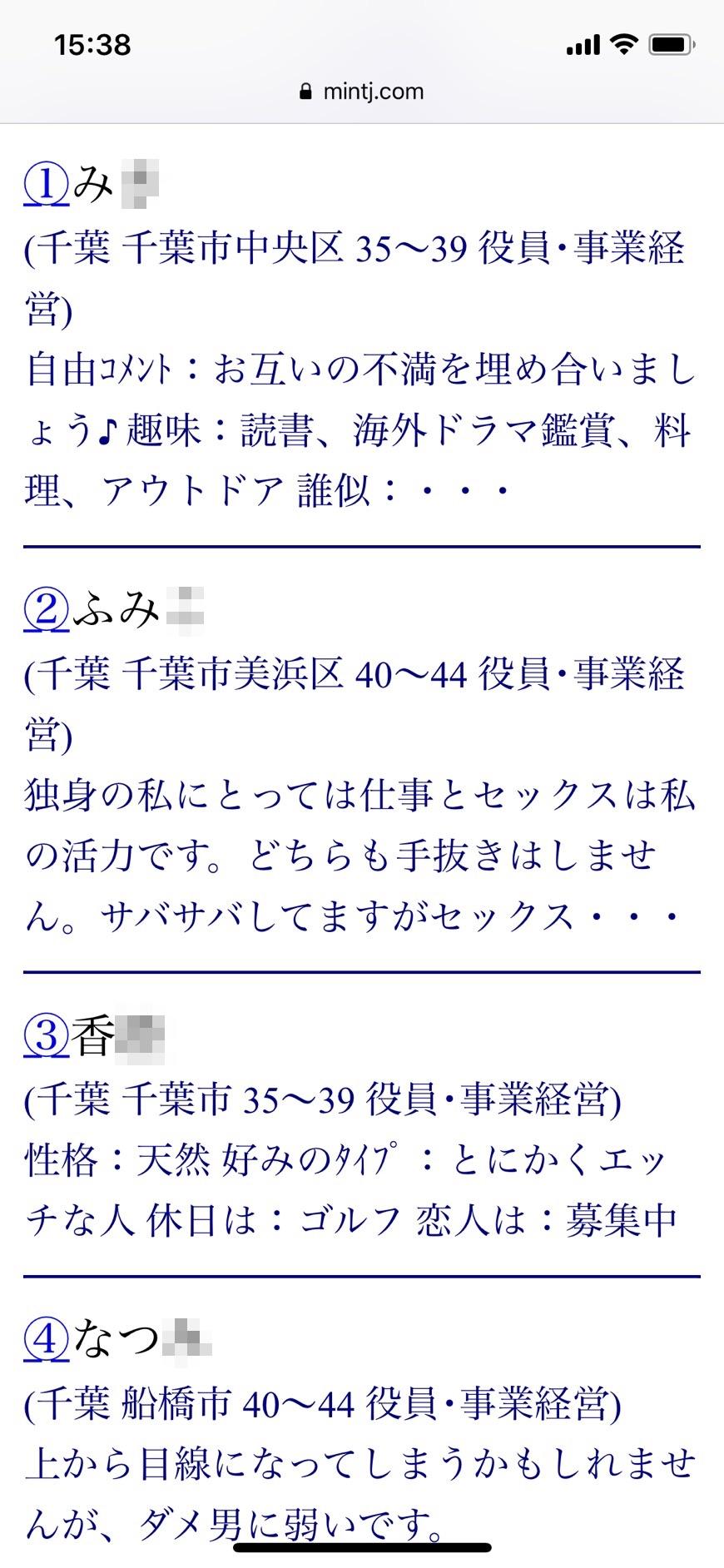 千葉・ママ活(Jメール)
