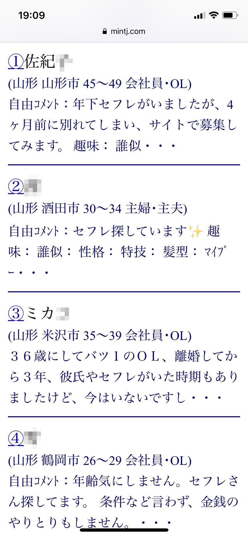 山形・セフレ希望(Jメール)