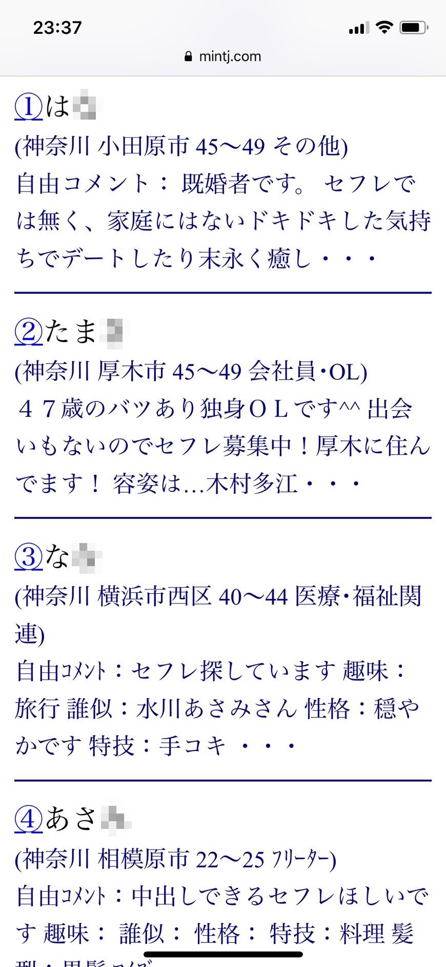 神奈川・セフレ希望(Jメール)