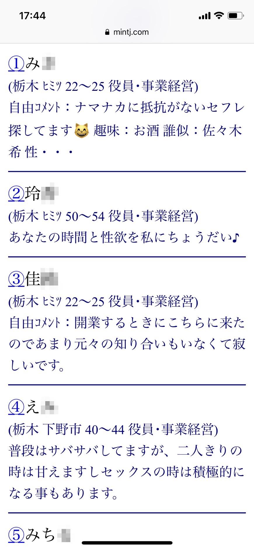 栃木・ママ活(Jメール)