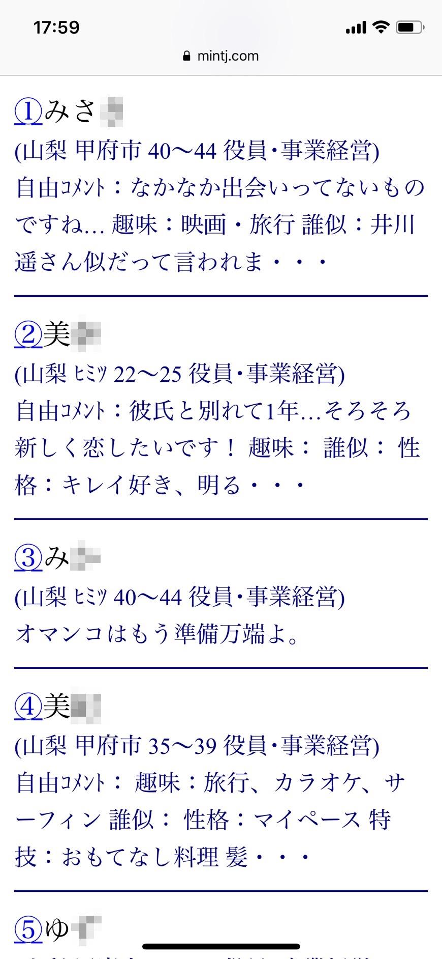 山梨・ママ活(Jメール)