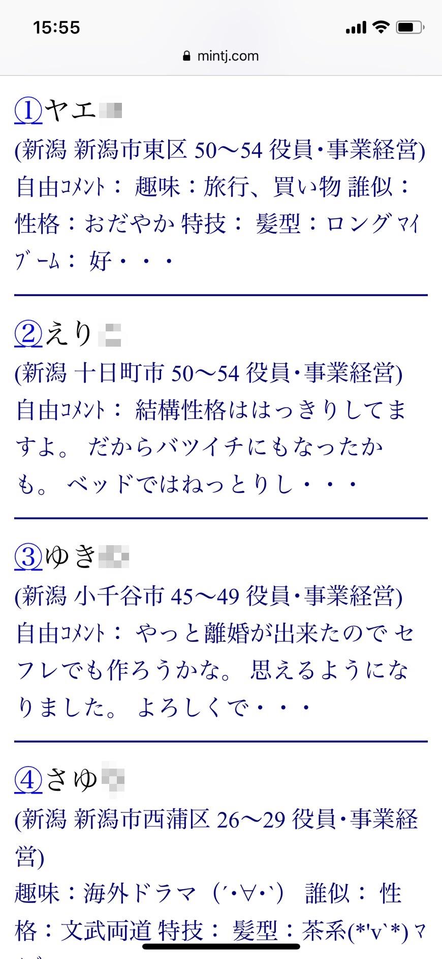新潟・ママ活(Jメール)