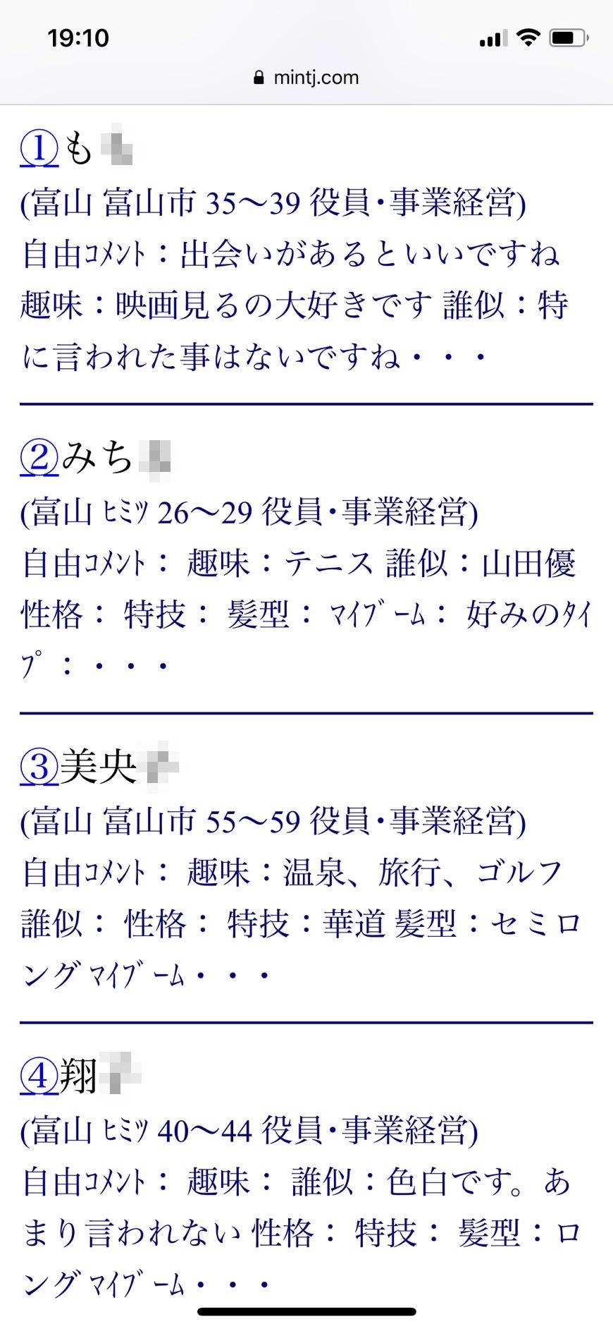富山・ママ活(Jメール)