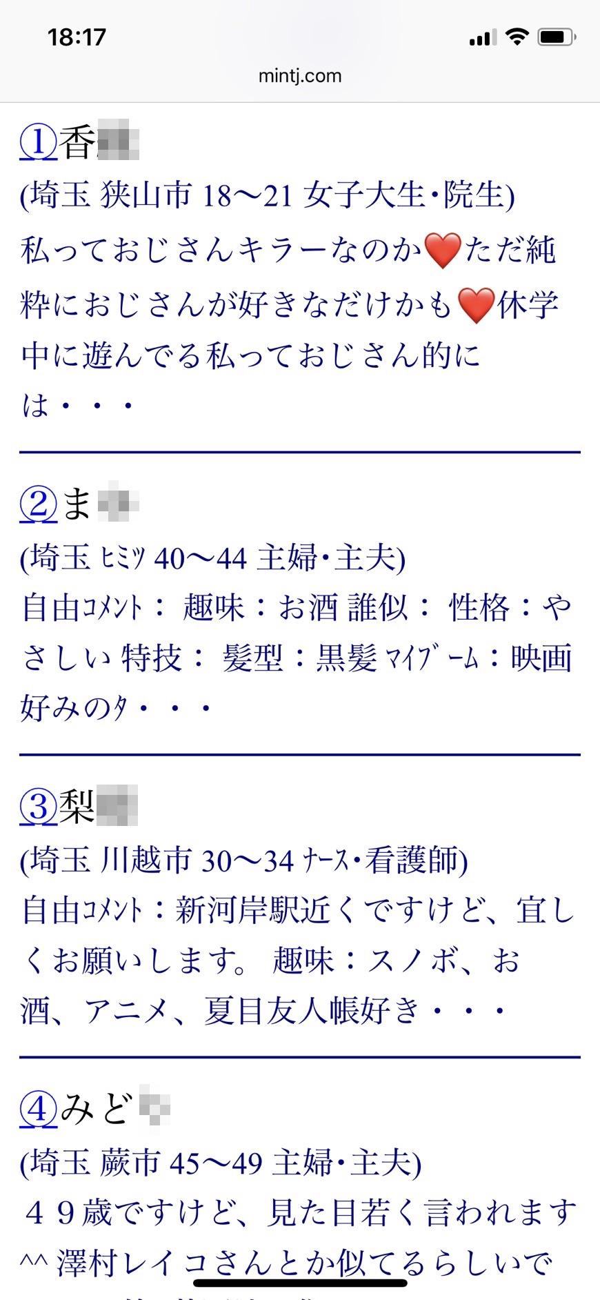 2021年・埼玉割り切り出会い掲示板(Jメール)