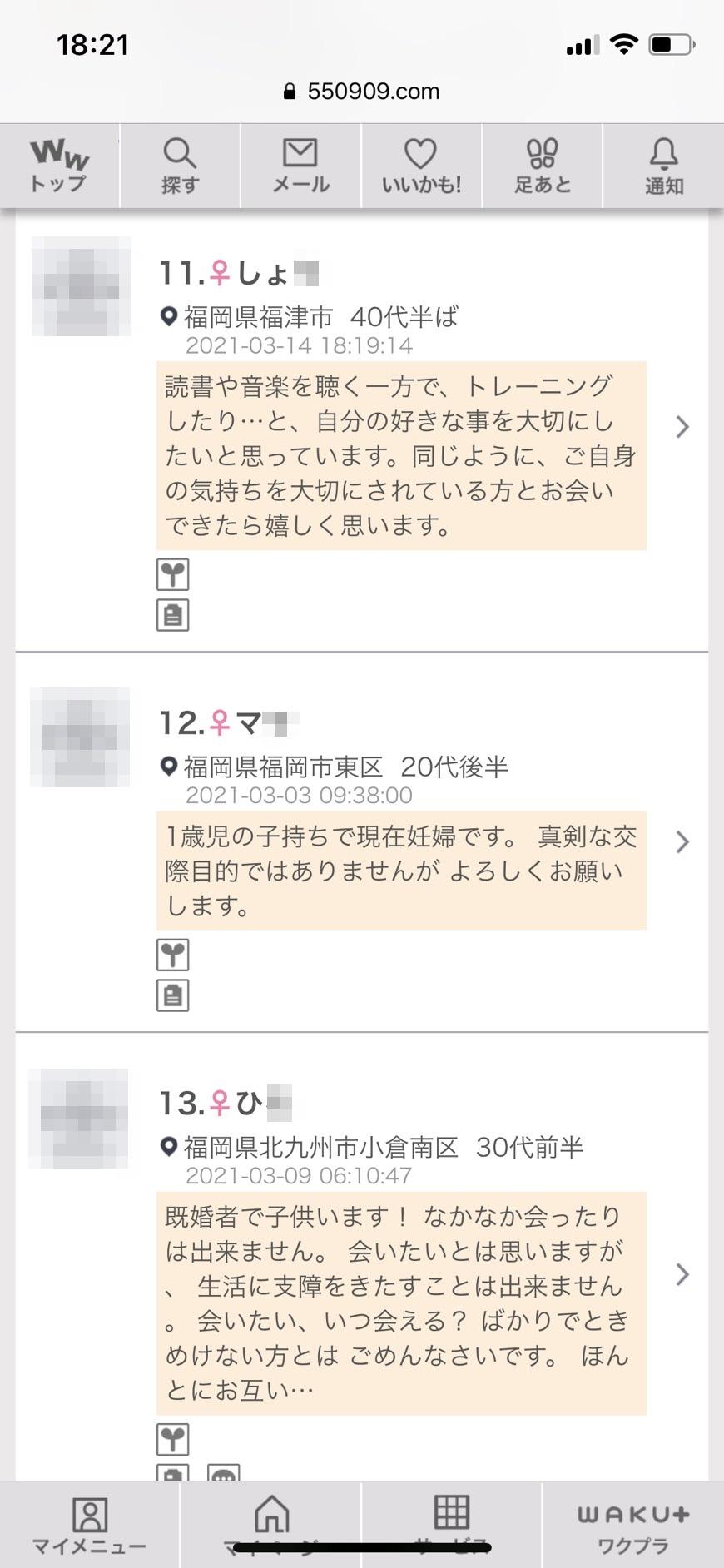 2021年・福岡割り切り出会い掲示板(ワクワクメール)