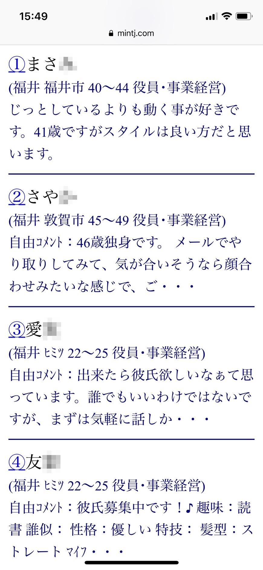 福井・ママ活(Jメール)