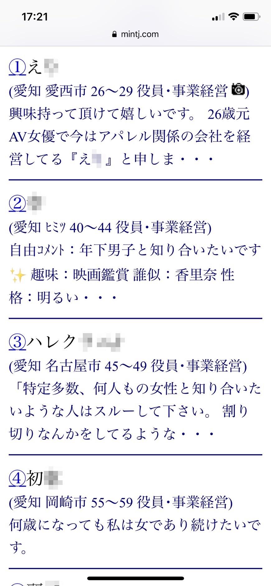 愛知・ママ活(Jメール)