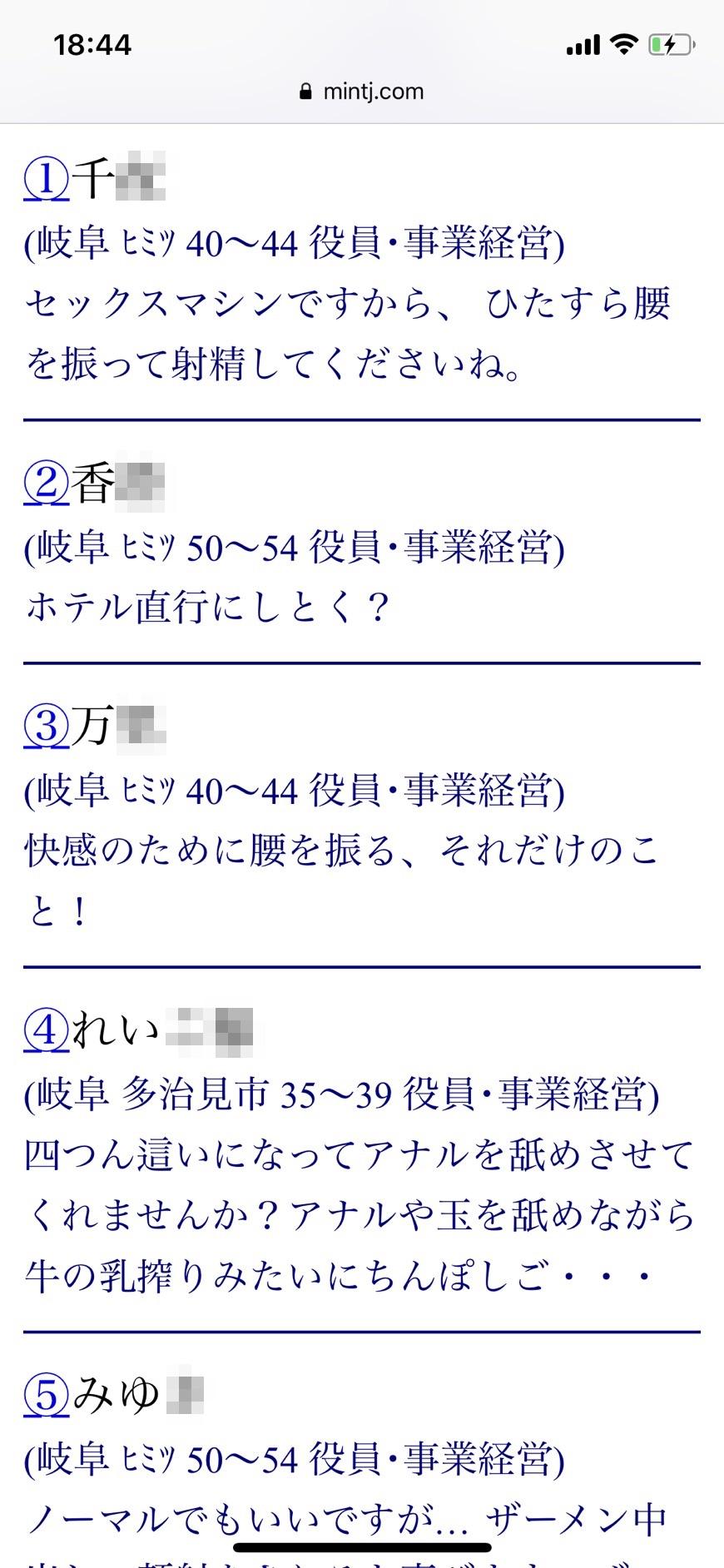 岐阜・ママ活(Jメール)