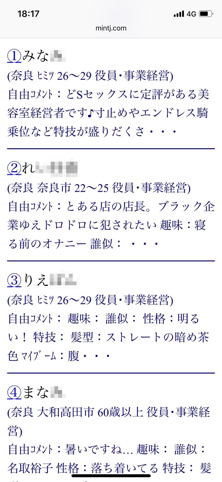 奈良・ママ活(Jメール)