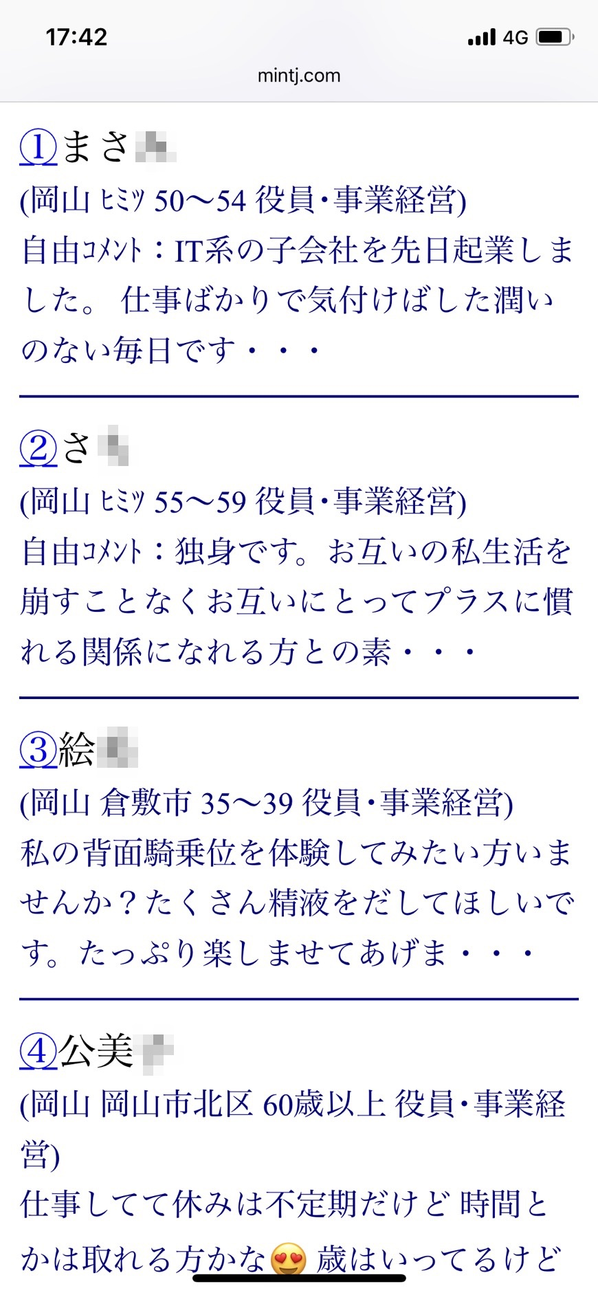 岡山・ママ活(Jメール)