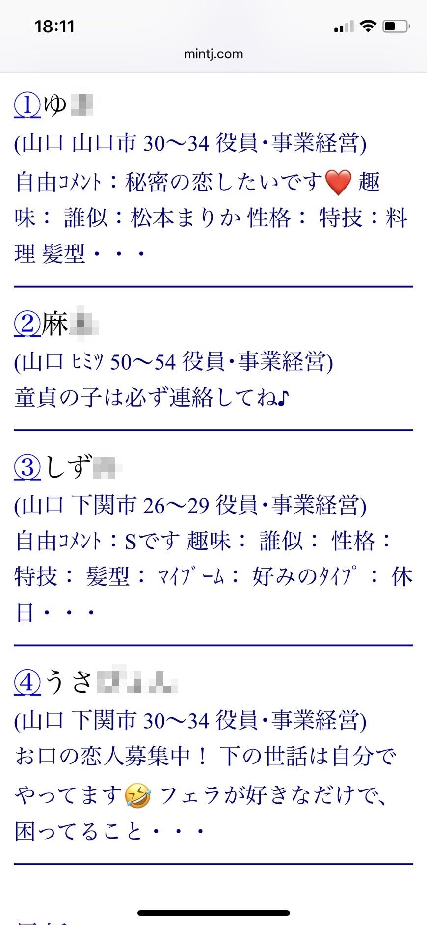 山口・ママ活(Jメール)