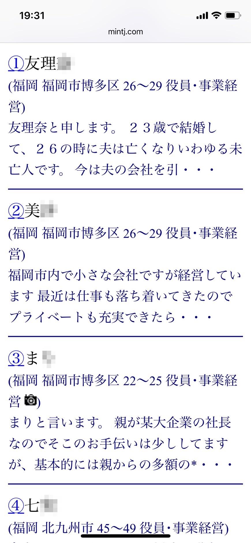 福岡・ママ活(Jメール)