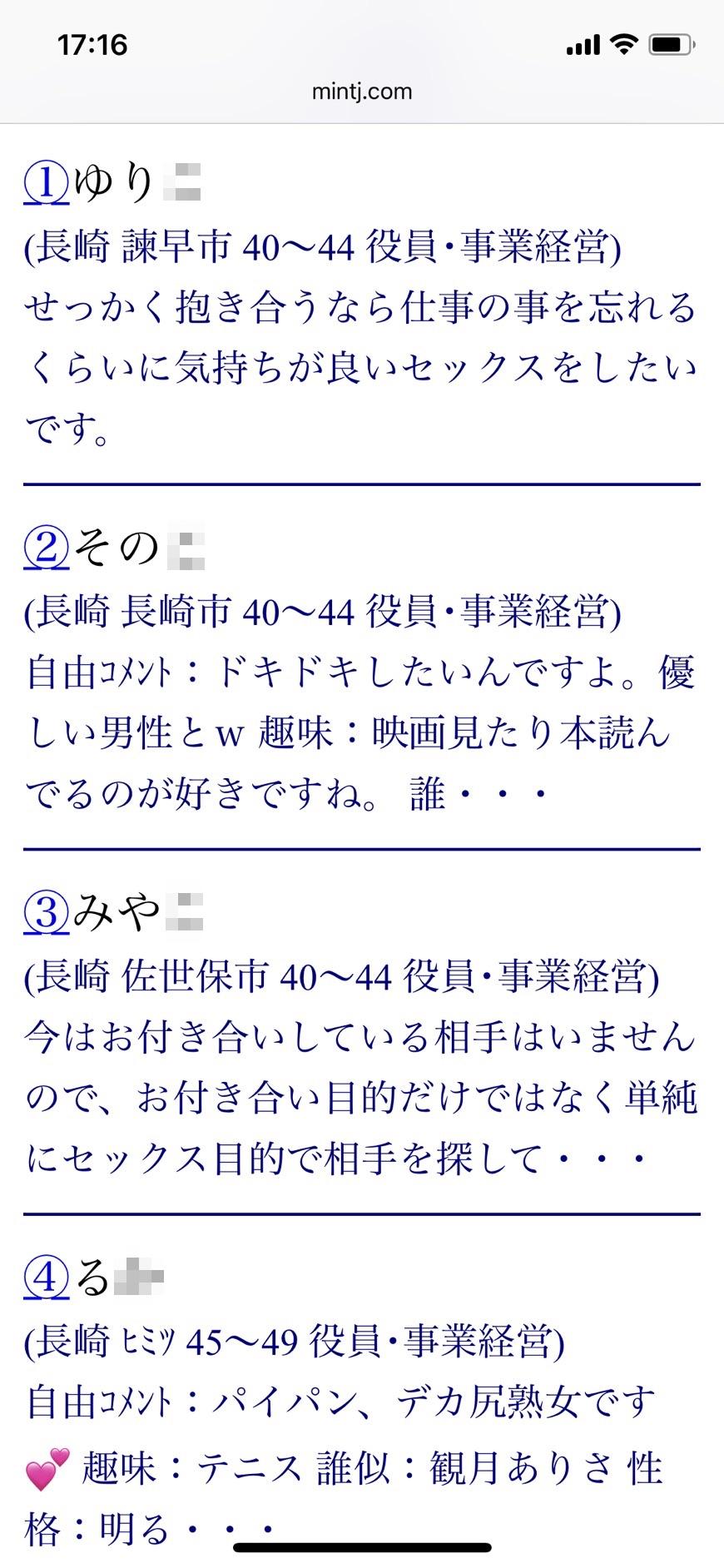 長崎・ママ活(Jメール)