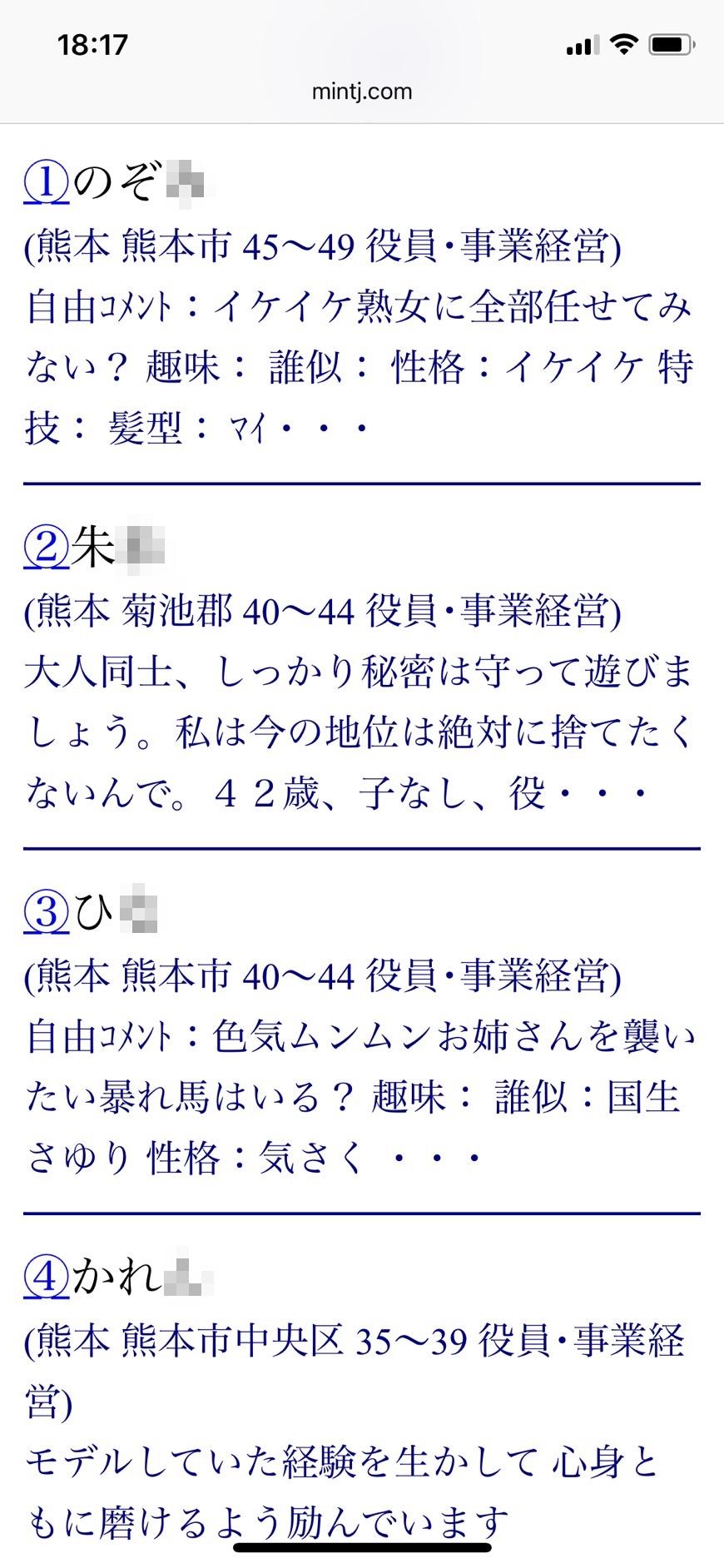 熊本・ママ活(Jメール)