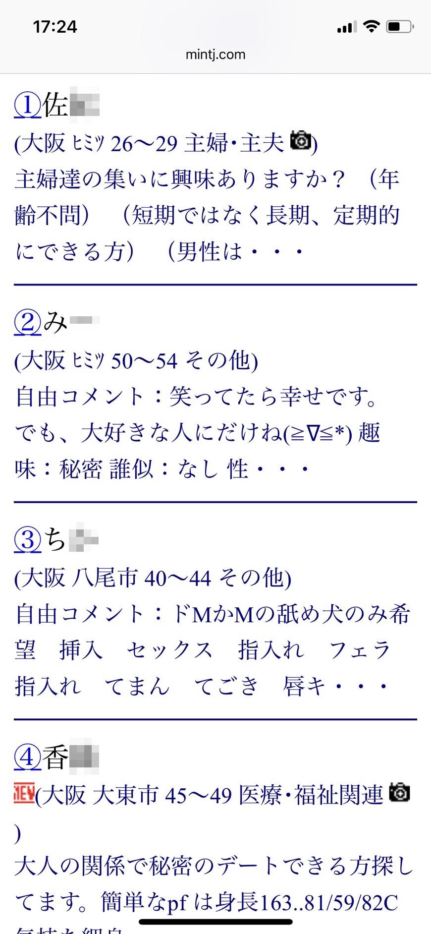 2021年・大阪割り切り出会い掲示板(Jメール)