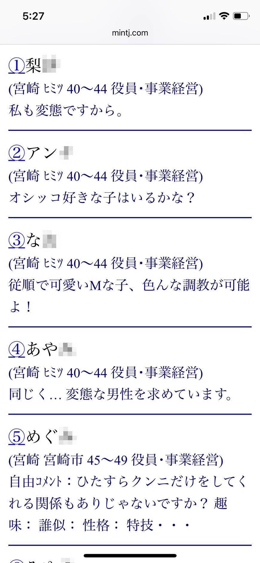 宮崎・ママ活(Jメール)