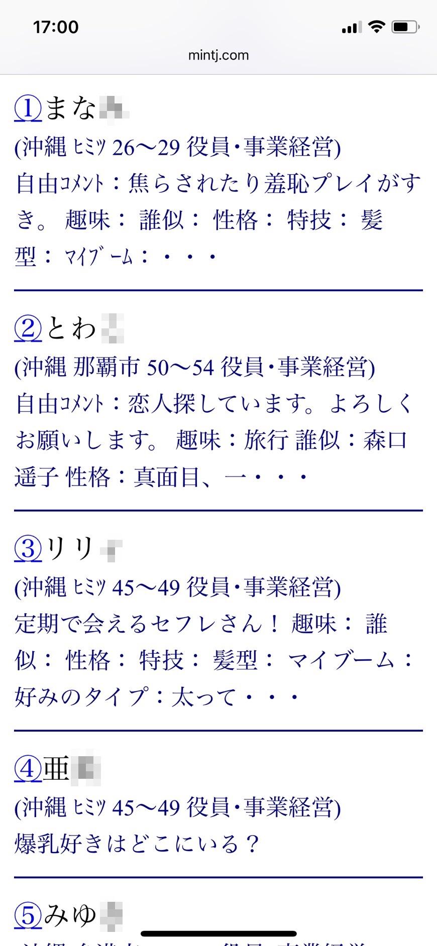 沖縄・ママ活(Jメール)