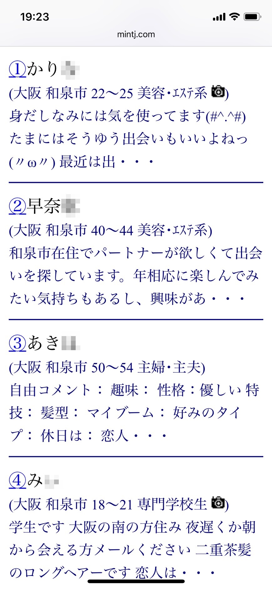 和泉・割り切り出会い掲示板(Jメール)
