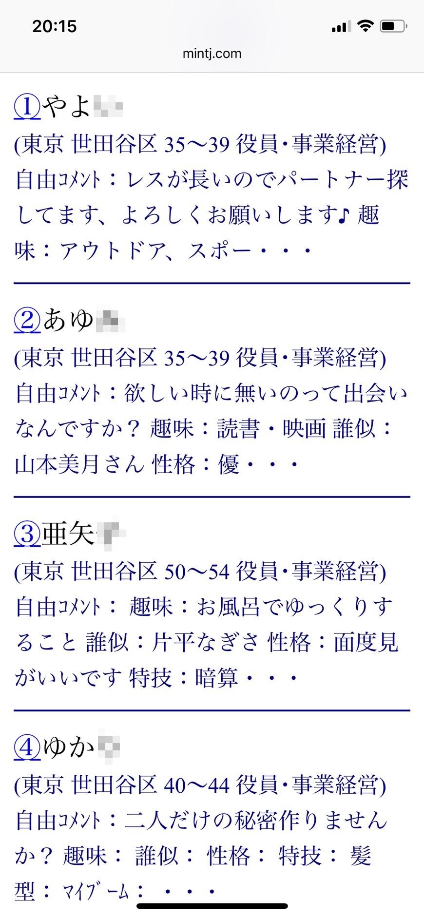 下北沢・ママ活(Jメール)