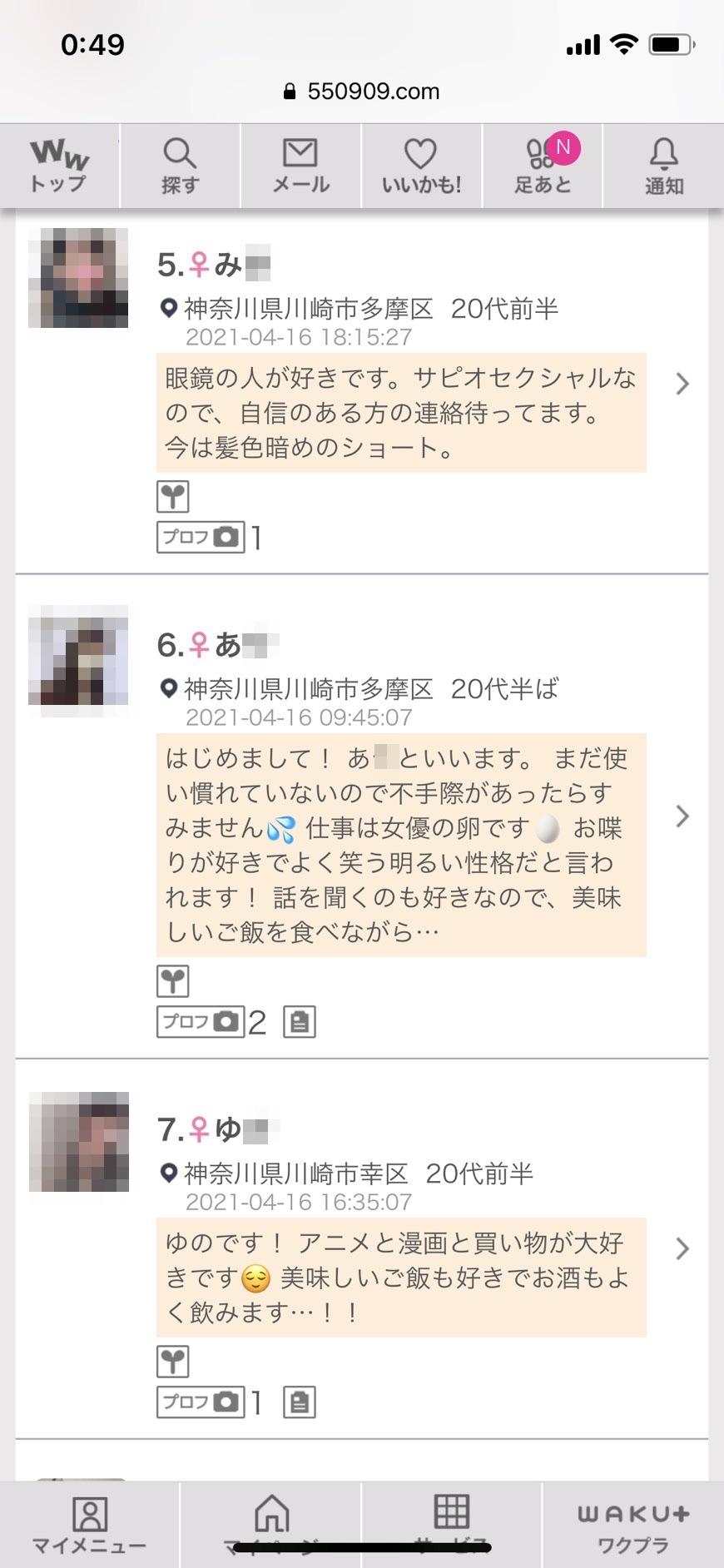 川崎・出会い希望(ワクワクメール)