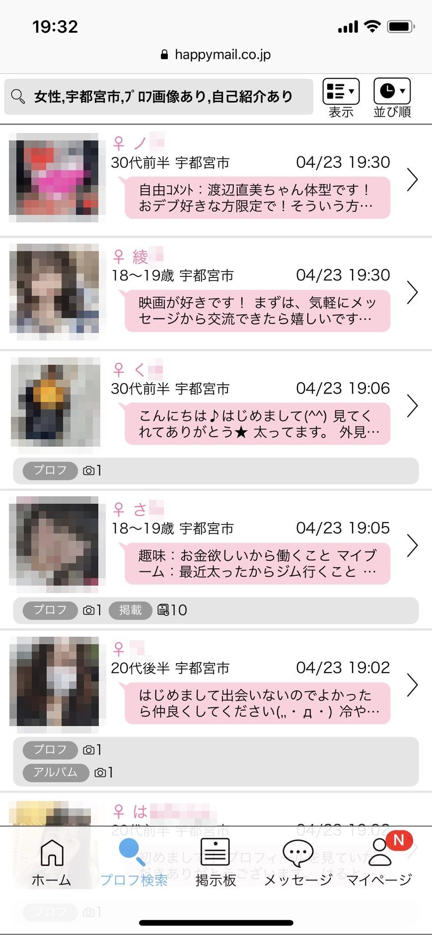 宇都宮・出会い希望(ハッピーメール)
