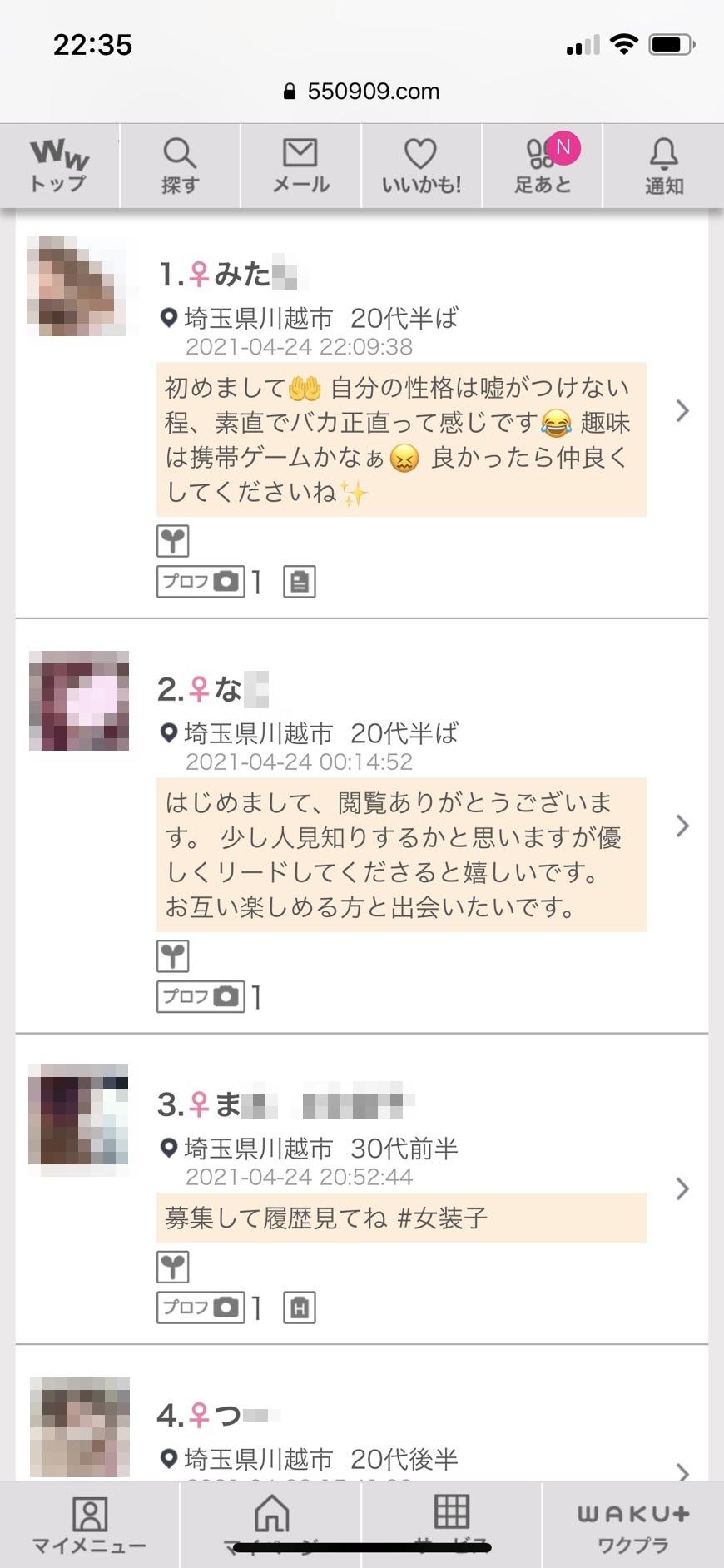 川越・出会い希望(ワクワクメール)