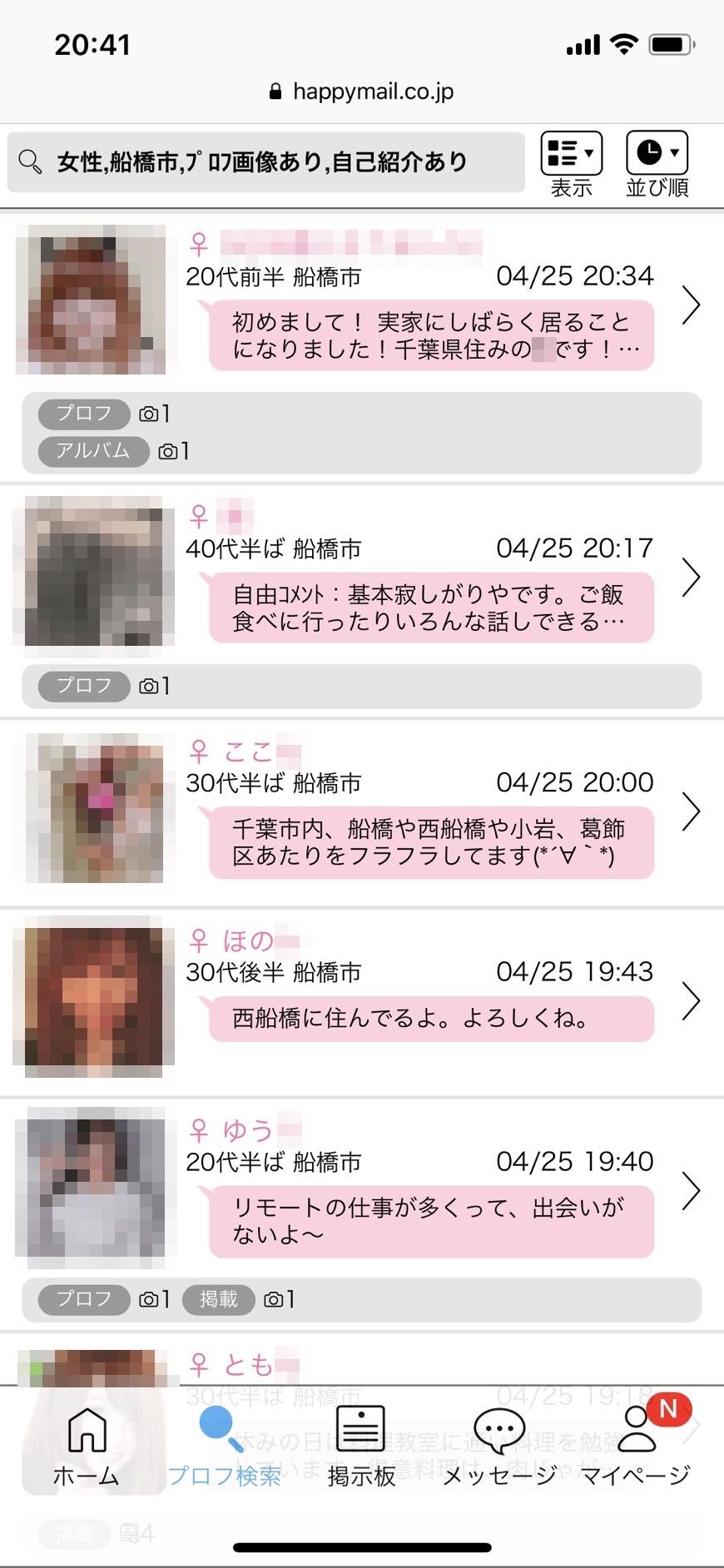 船橋・出会い希望(ハッピーメール)