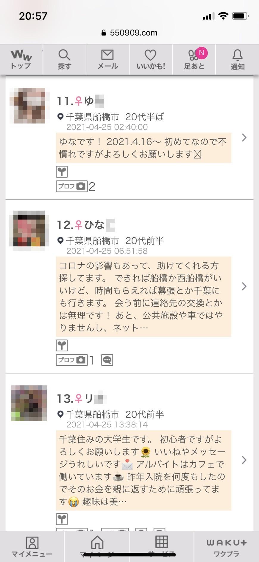 船橋・出会い希望(ワクワクメール)