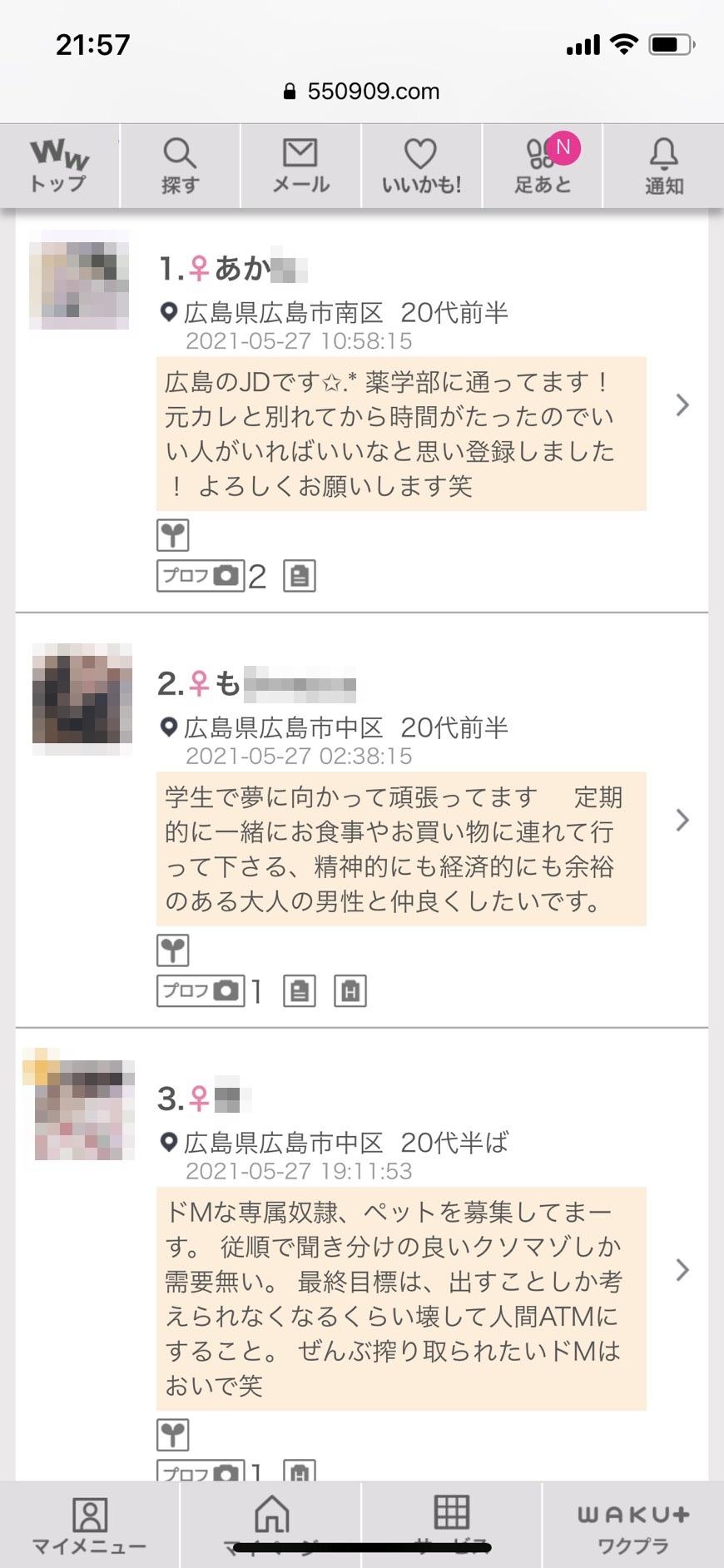 広島割り切り出会い掲示板(ワクワクメール)