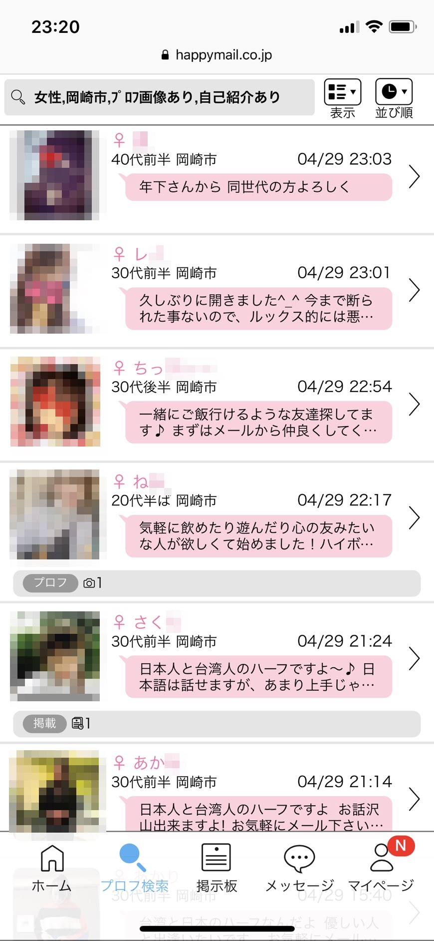 岡崎・出会い希望(ハッピーメール)