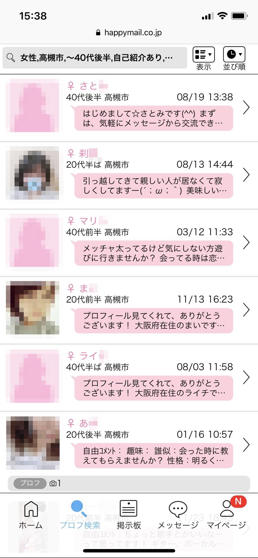 高槻・セフレ希望(ハッピーメール)