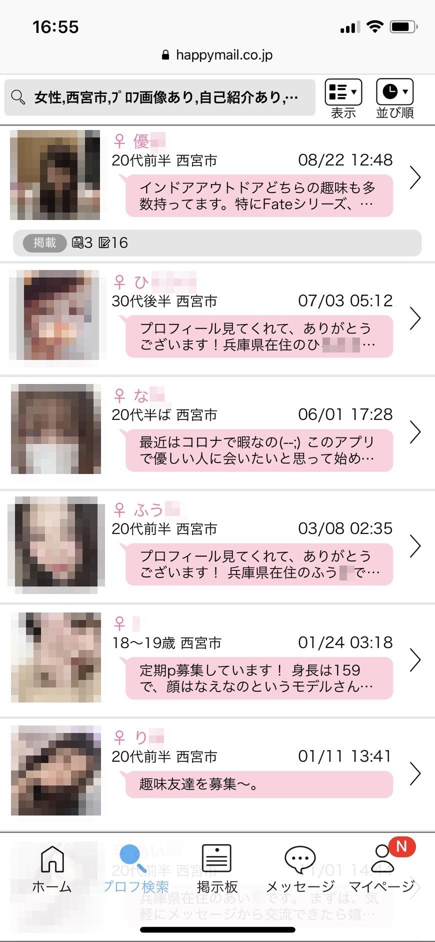 西宮・セフレ希望(ハッピーメール)