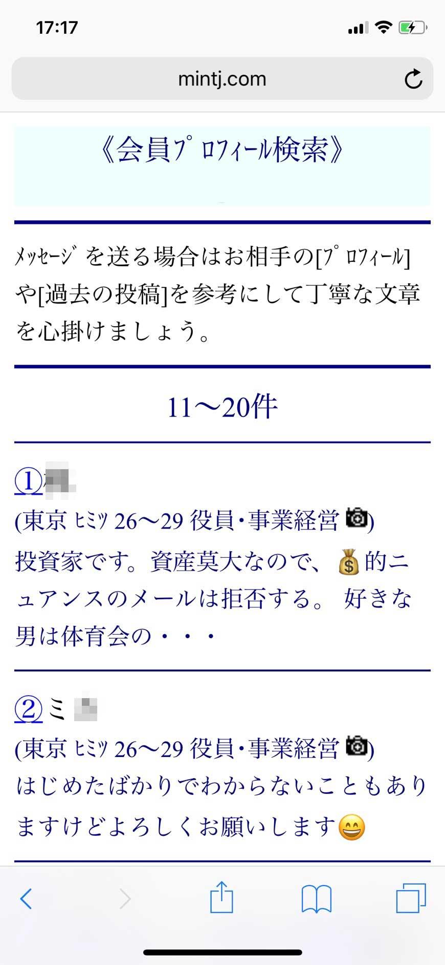 東京・ママ活(Jメール)