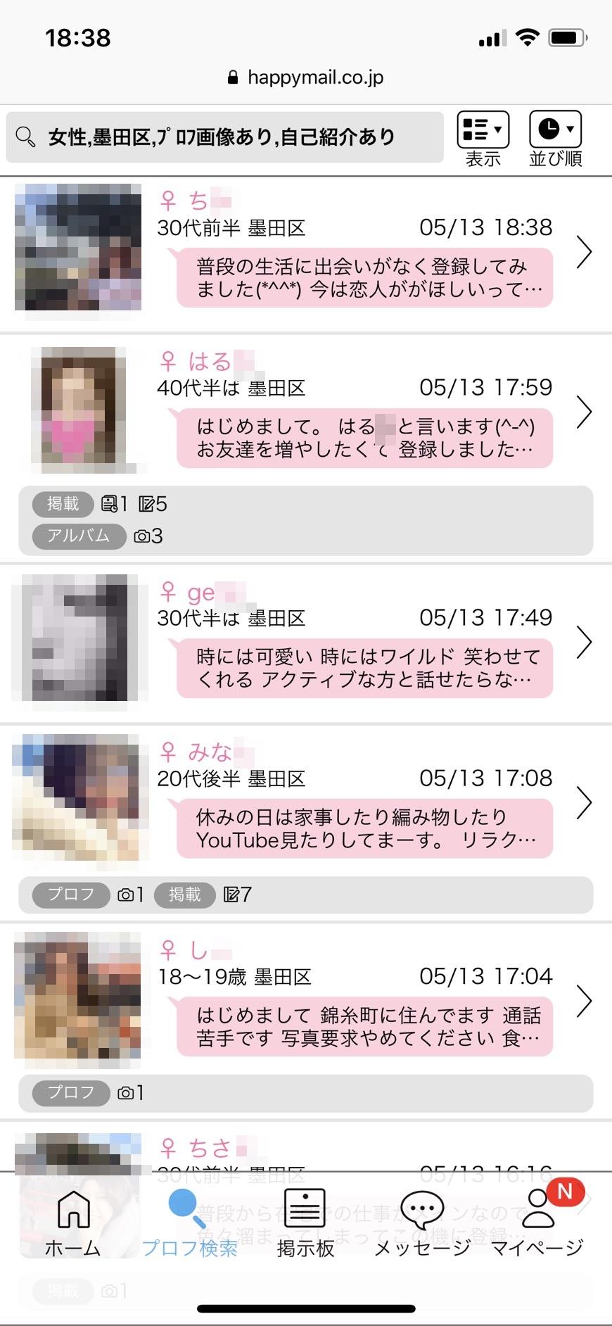 錦糸町・出会い希望(ハッピーメール)