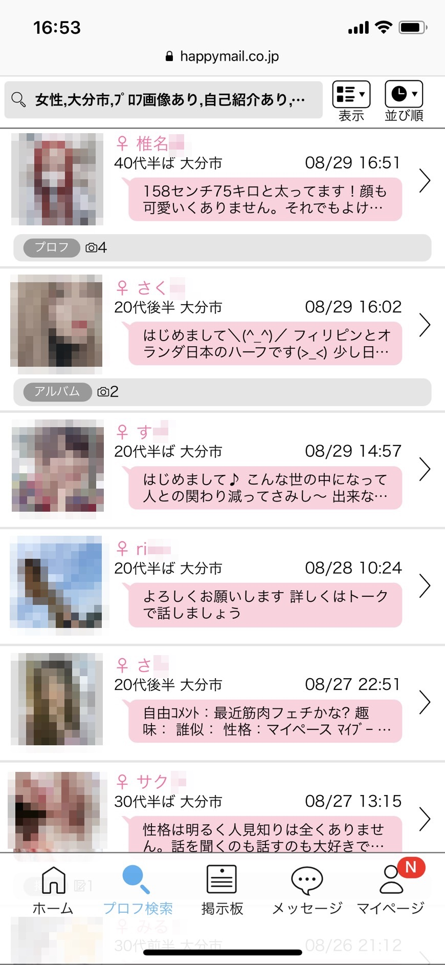 大分・セフレ希望(ハッピーメール)