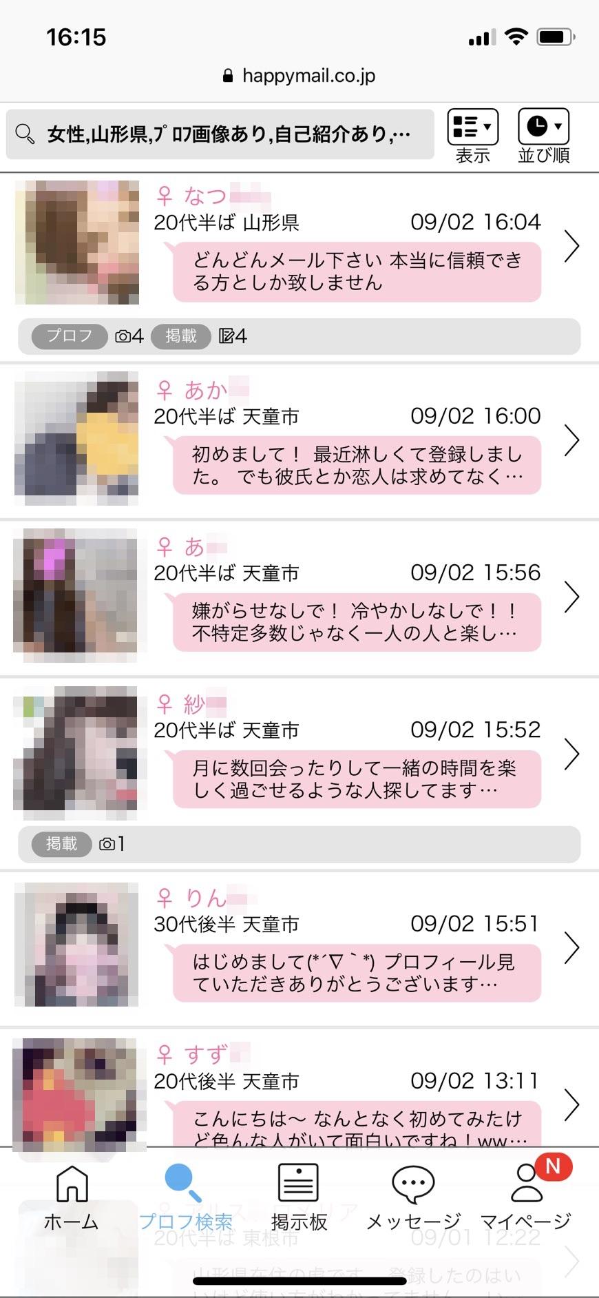 山形・セフレ希望(ハッピーメール)